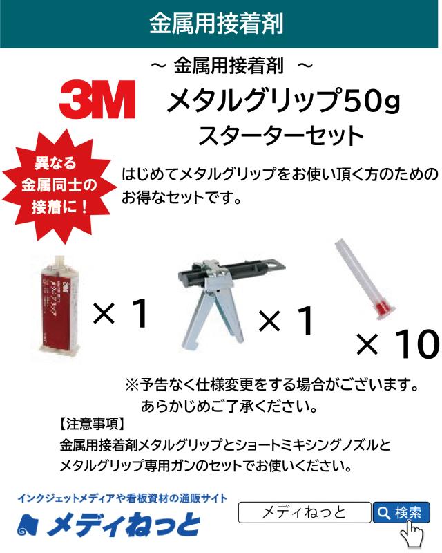 【お得なセット】3M 金属用接着剤メタルグリップ(50g)スターターセット
