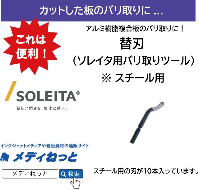 【10本入り】替刃(ソレイタ用バリ取りツール) ※スチール用
