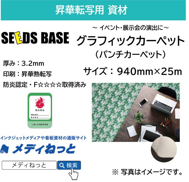 昇華転写用 グラフィックカーペット(パンチカーペット) 940mm×25M