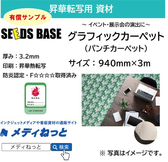 【有償サンプル】昇華転写用 グラフィックカーペット(パンチカーペット) 940mm×3M