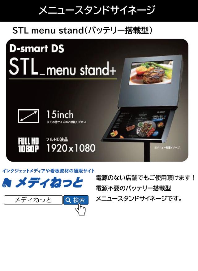 メニュースタンドサイネージ STL menu stand(バッテリー搭載型)