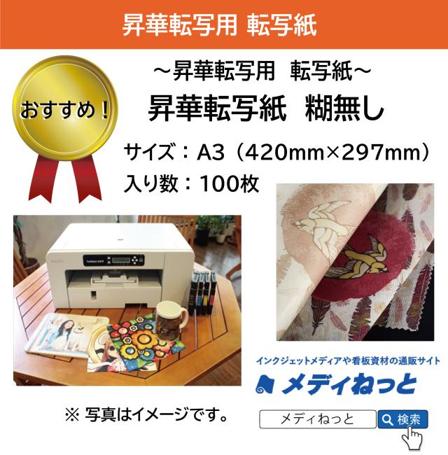 【100枚セット】昇華転写用 転写紙 糊無し A3(420mm×297mm)
