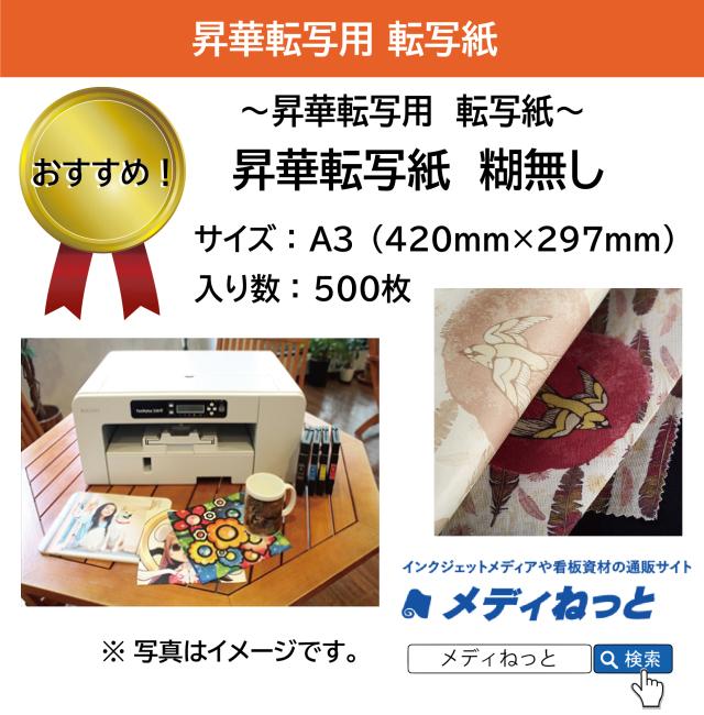 【500枚セット】昇華転写用 転写紙 糊無し A3(420mm×297mm)