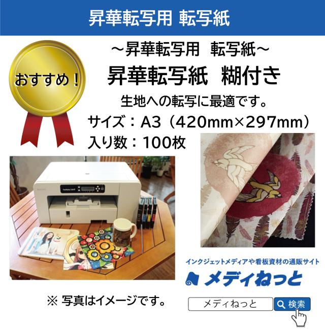 【100枚セット】昇華転写用 転写紙 糊付き/生地用 A3(420mm×297mm)