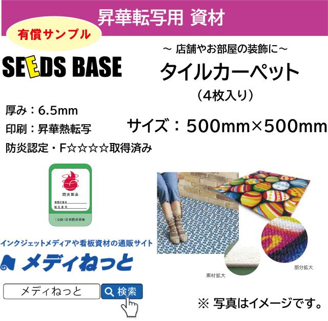 【有償サンプル】昇華転写用 タイルカーペット(4枚入り) 500mm×500mm