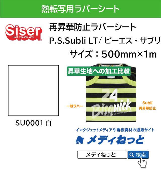 【5m以上単価】熱転写用 再昇華防止ラバーシート(P.S.Subli LT/ ピーエス・サブリ)白 500mm×1m(切り売り)