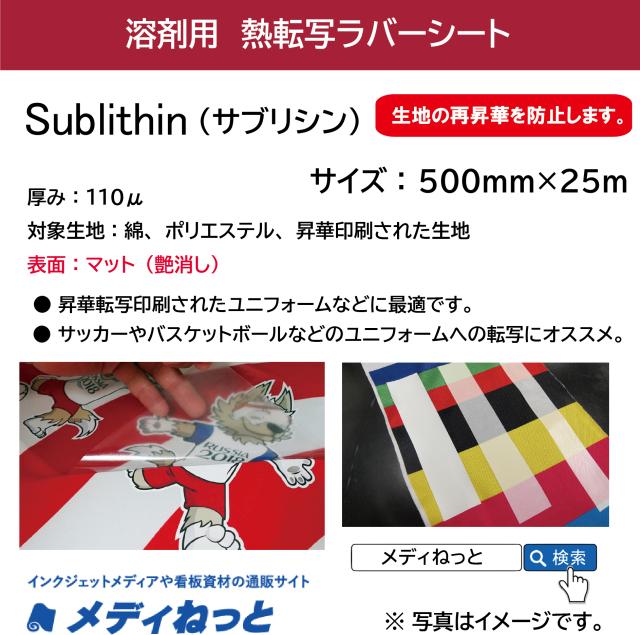 熱転写用ラバーシート Sublithin(サブリシン / 再昇華防止) 500mm×25M
