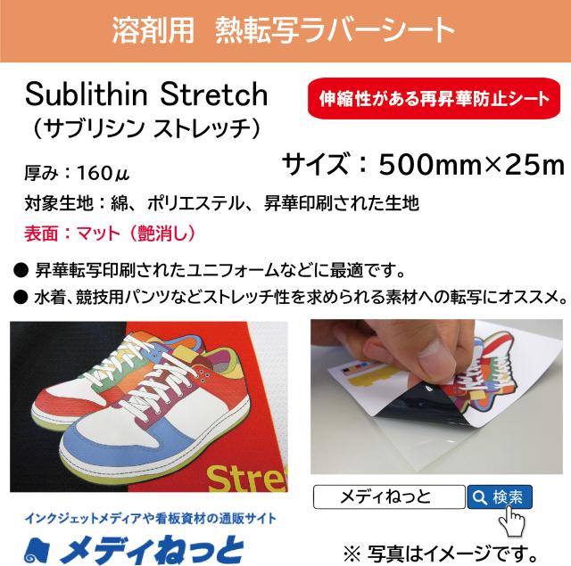 熱転写用ラバーシート Sublithin Stretch(サブリシンストレッチ/再昇華防止) 500mm×25M