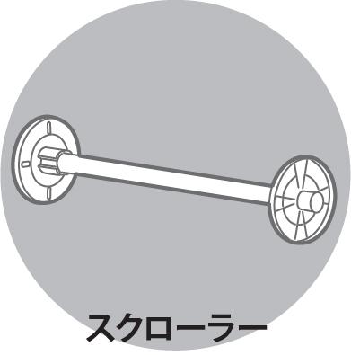 MUTOH スクローラー(VJ-628用) 武藤工業