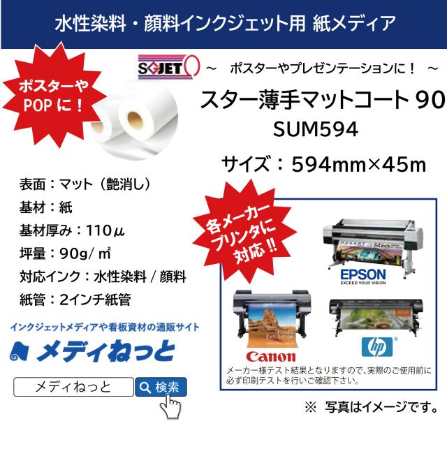 【2本セット】水性用スター薄手マットコート90(SUM594)【EPSON/Canon/hp対応】 594mm×45M