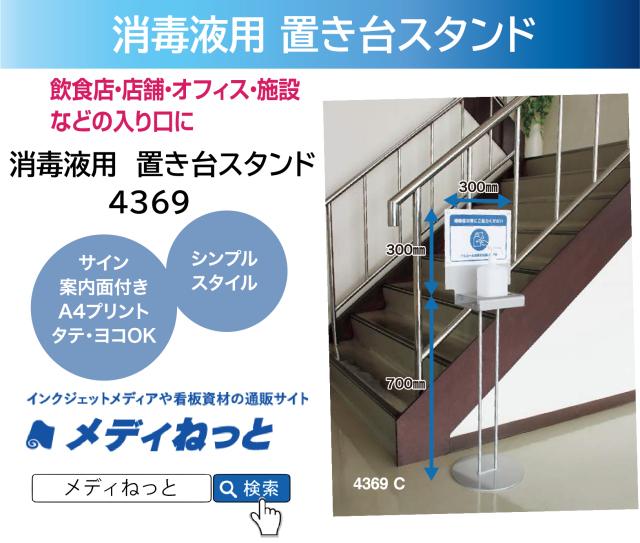 【アルコール消毒用スタンド】アルモード 消毒液用 置き台スタンド 4369