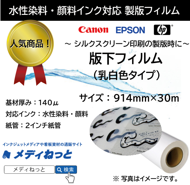 【高品質!低価格!】製版用版下フィルム(水性インクジェット用) 914mm×30m