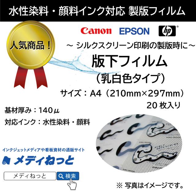 【高品質!低価格!】製版用版下フィルム(水性インクジェット用)A4(210mm×297mm)20枚入り