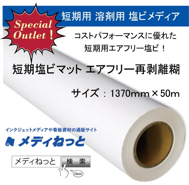 【関東・中部限定スペシャルアウトレット!】短期塩ビマットエアフリー再剥離グレー糊 1370mm×50m