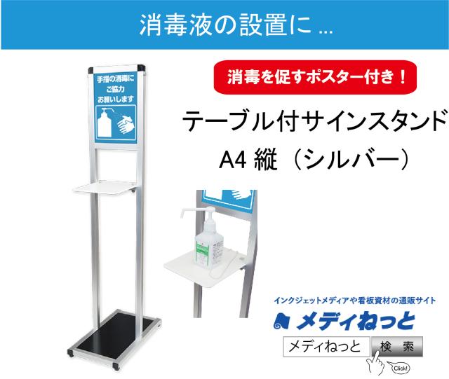【アルコール消毒用スタンド】テーブル付サインスタンド A4縦(シルバー)