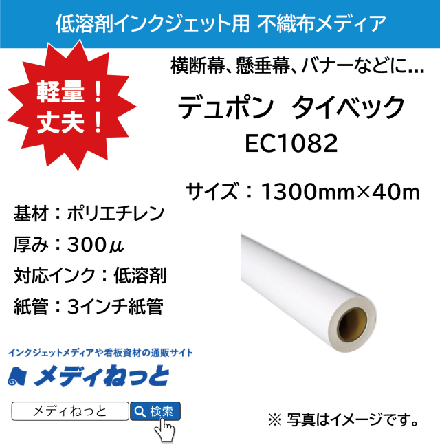 【低溶剤インクジェット対応】デュポン タイベック(EC1082) 1300mm×40M