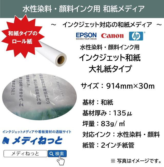 水性用 インクジェット和紙 大礼紙タイプ  【EPSON/Canon/hp対応】 914mm×30M 2インチ紙管