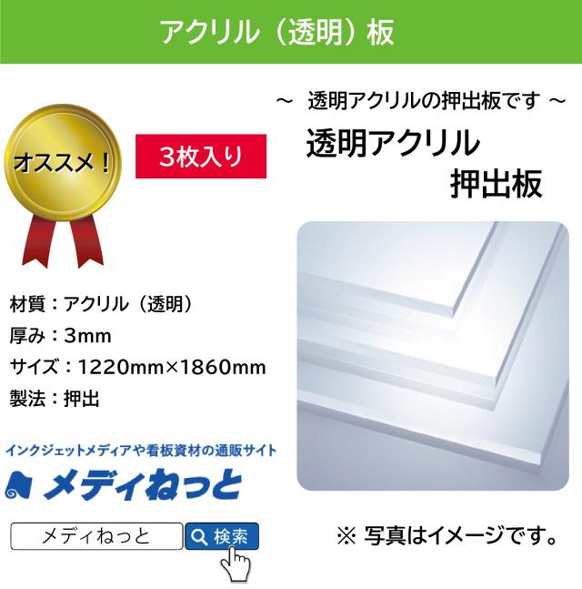 【3枚入り】アクリル透明/押出板 厚み:3mm/サイズ:1220mm×1860mm