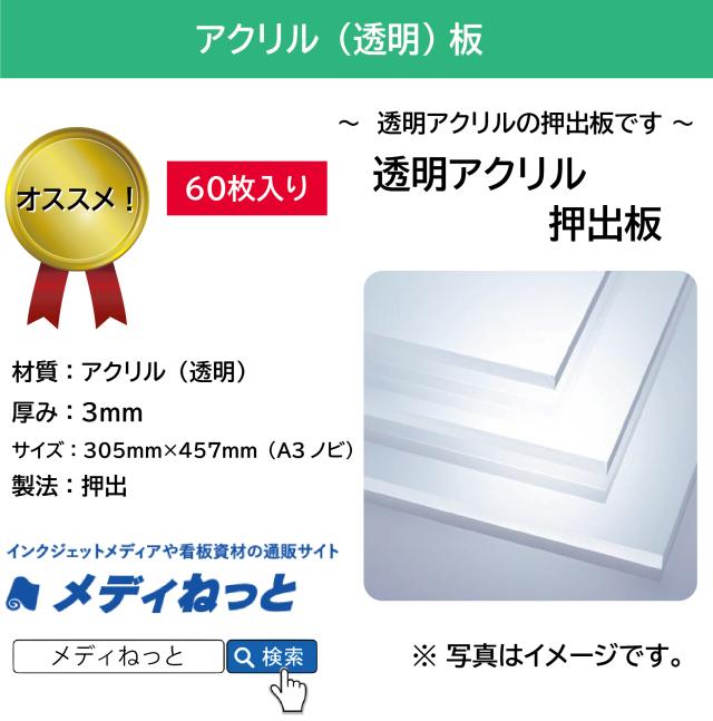 【60枚入り】アクリル透明/押出板 厚み:3mm/サイズ:305mm×457mm(A3ノビ)