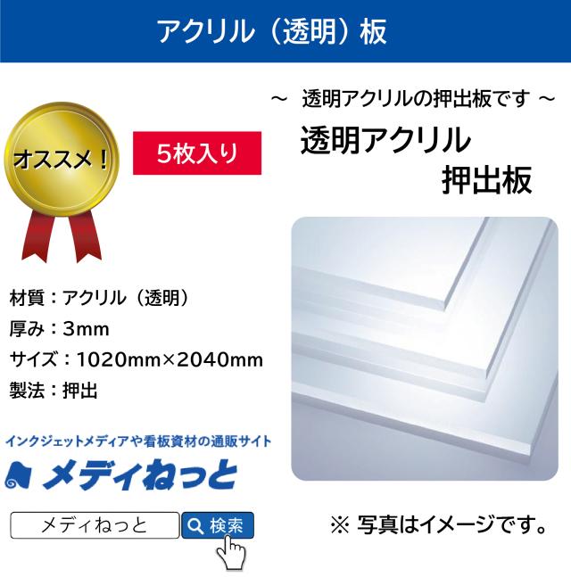 【5枚入り】アクリル透明/押出板 厚み:3mm/サイズ:1020mm×2040mm
