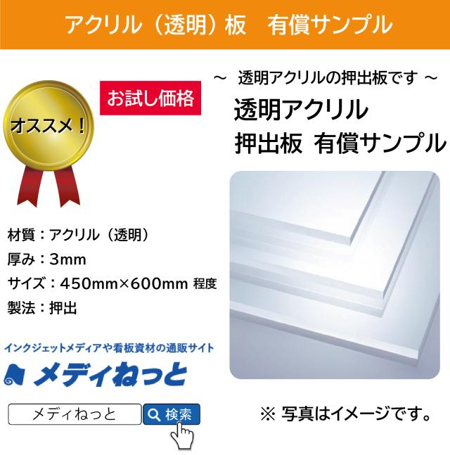 【有償サンプル】アクリル透明/押出板 厚み:3mm/サイズ:450mm×600mm程度