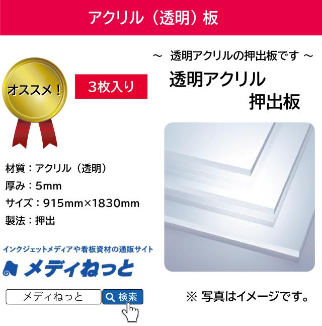 【3枚入り】アクリル透明/押出板 厚み:5mm/サイズ:915mm×1830mm(3×6サイズ)