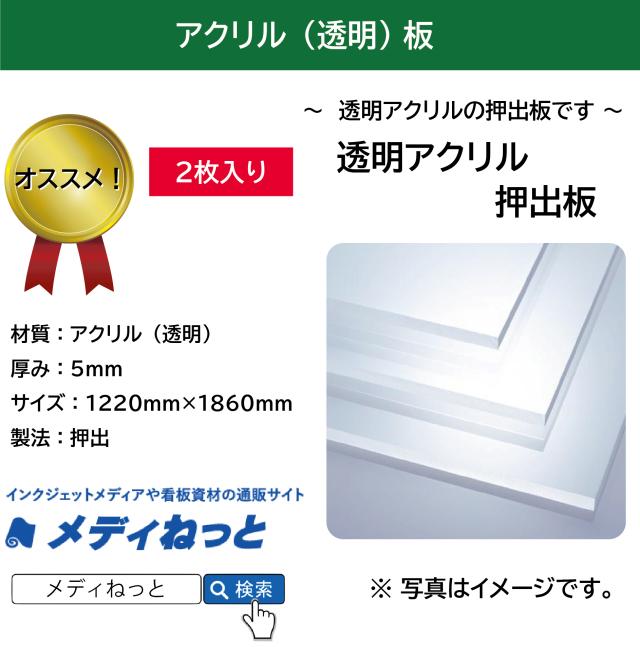 【2枚入り】アクリル透明/押出板 厚み:5mm/サイズ:1220mm×1860mm
