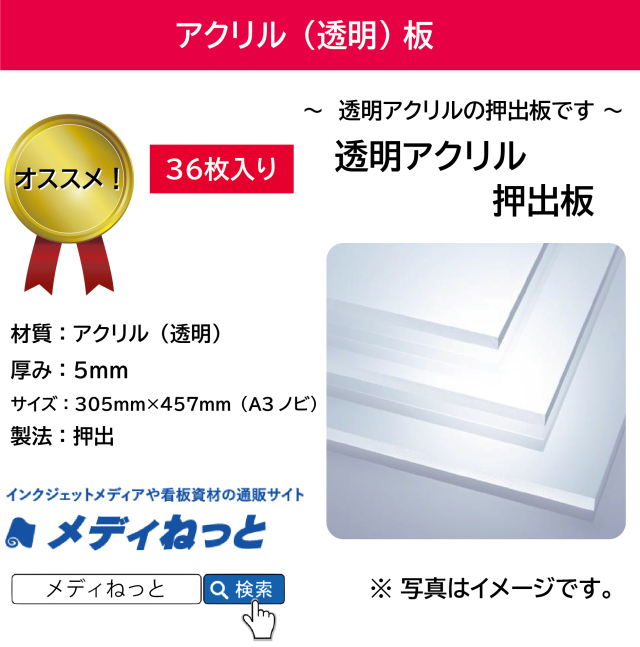 【36枚入り】アクリル透明/押出板 厚み:5mm/サイズ:305mm×457mm(A3ノビ)