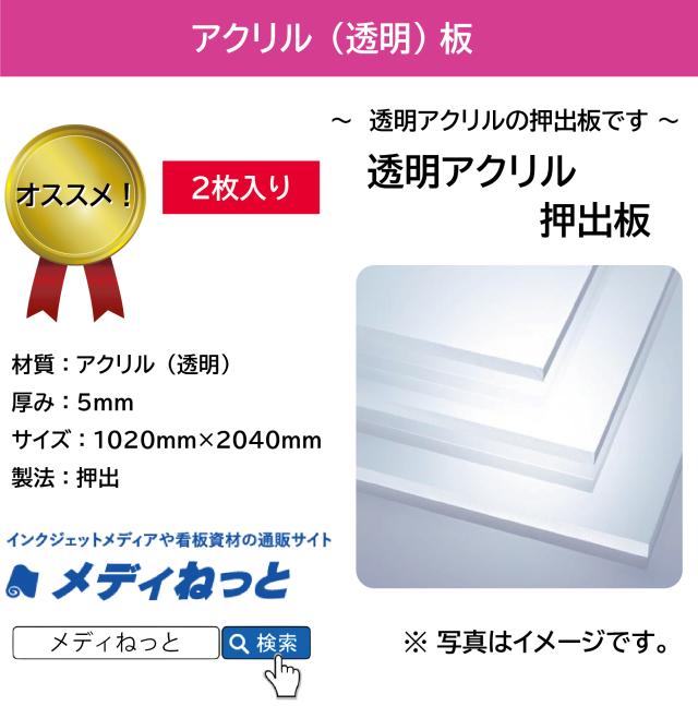 【2枚入り】アクリル透明/押出板 厚み:5mm/サイズ:1020mm×2040mm