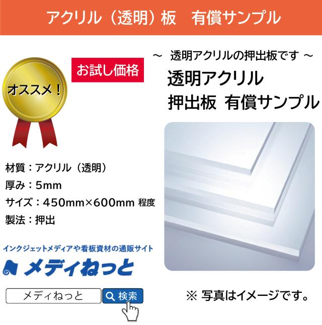 【有償サンプル】アクリル透明/押出板 厚み:5mm/サイズ:450mm×600mm程度