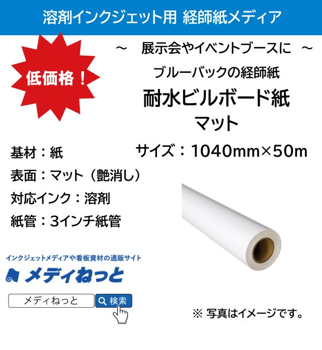 【ブルーバックの経師紙】溶剤用 耐水ビルボード紙マット 1040mm×50m