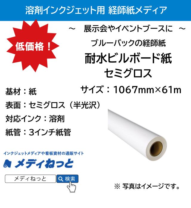 【ブルーバックの経師紙】溶剤用 耐水ビルボード紙 1067mm×61m