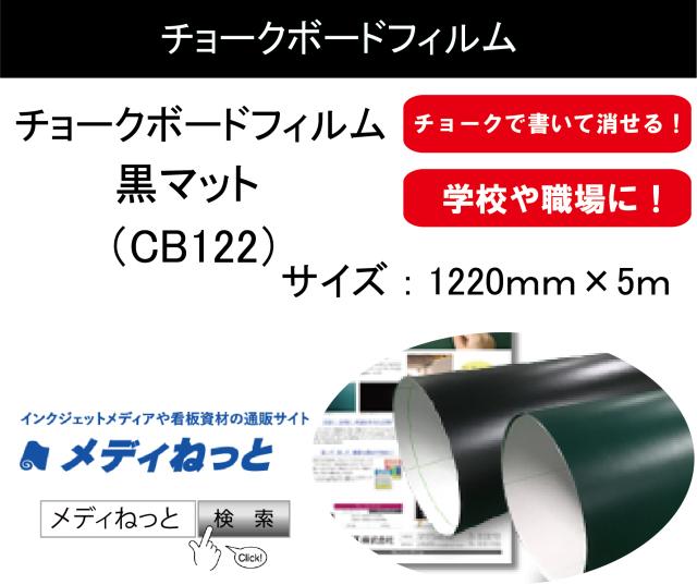 チョークボードフィルム【黒マット】 CB122 1220mm×5m