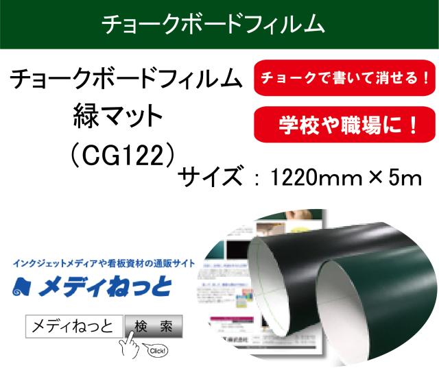 チョークボードフィルム【緑マット】 CG122 1220mm×5m