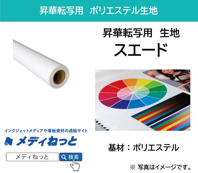 昇華転写用 スエード / ポリエステル生地(耳カット/無し) 1880mm×100M乱