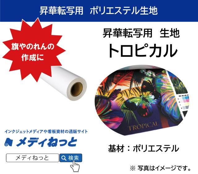 昇華転写用 トロピカル / ポリエステル生地(耳カット/無し) 1880mm×200M乱