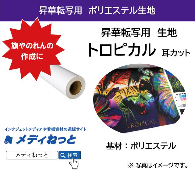 昇華転写用 トロピカル / ポリエステル生地(耳カット/有り) 720mm×200M乱
