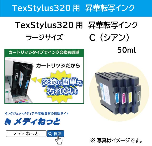 【昇華転写プリンター用インク】TexStylus320R用インク C(シアン) 50ml ラージ