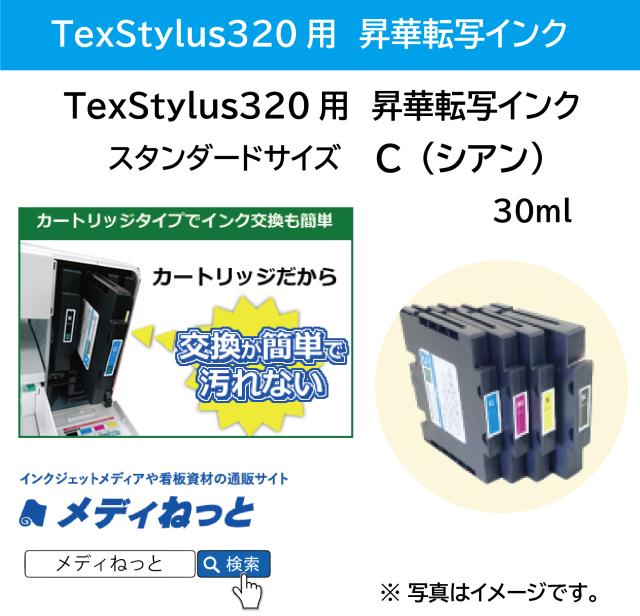 【昇華転写プリンター用インク】TexStylus320R用インク C(シアン) 30ml スタンダードサイズ