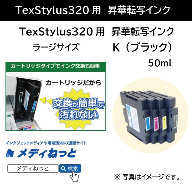 【昇華転写プリンター用インク】TexStylus320R用インク K(ブラック) 50ml ラージ