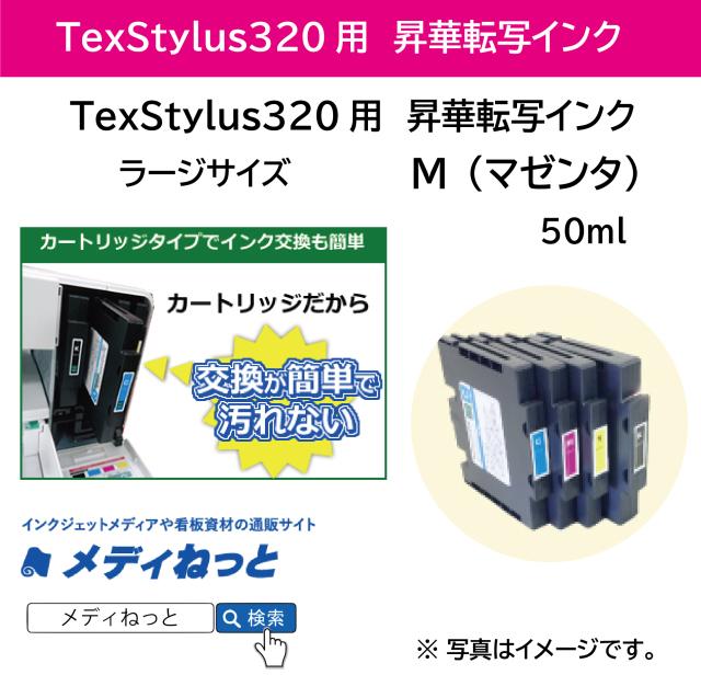 【昇華転写プリンター用インク】TexStylus320R用インク M(マゼンタ) 50ml ラージ