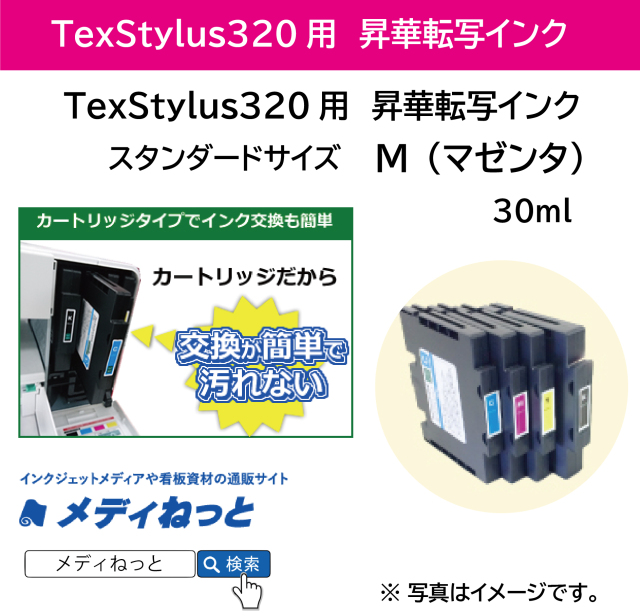 【昇華転写プリンター用インク】TexStylus320R用インク M(マゼンタ) 30ml スタンダードサイズ