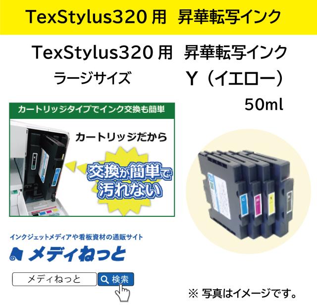 【昇華転写プリンター用インク】TexStylus320R用インク Y(イエロー) 50ml ラージ