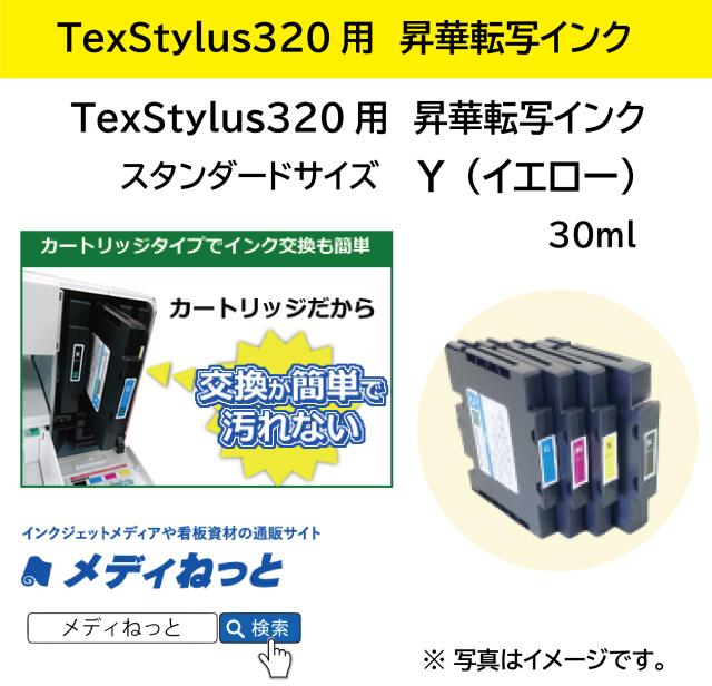 【昇華転写プリンター用インク】TexStylus320R用インク Y(イエロー) 30ml スタンダードサイズ