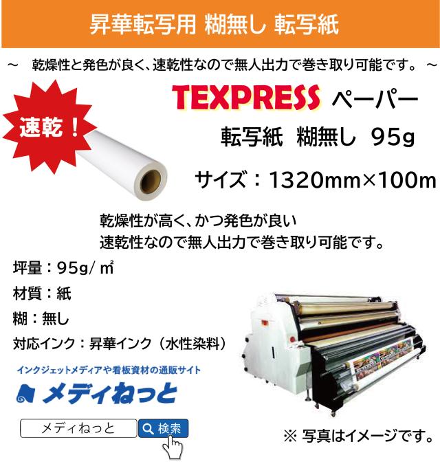 【速乾!糊無し!】ロール転写紙 TEXPRESSペーパー  95g 1320mm×100M