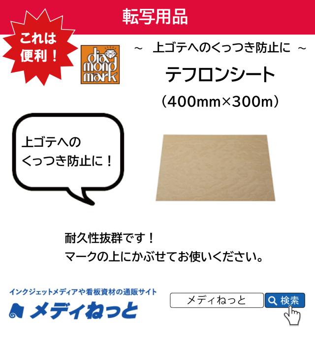 【耐久性抜群!】テフロンシート(DS260) 400mm×300m