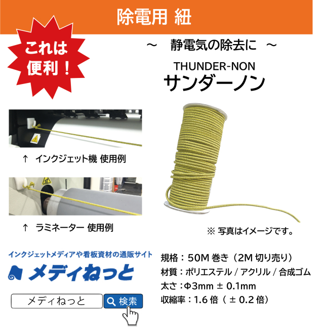 【設備の静電気除去に】サンダーノン ~ THUNDER-NON ~ 2M巻き