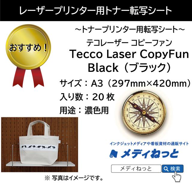 【20枚セット】トナー転写シート濃色生地用 Tecco Laser CopyFun Black(テコレーザーコピーファンブラック)A3 20枚