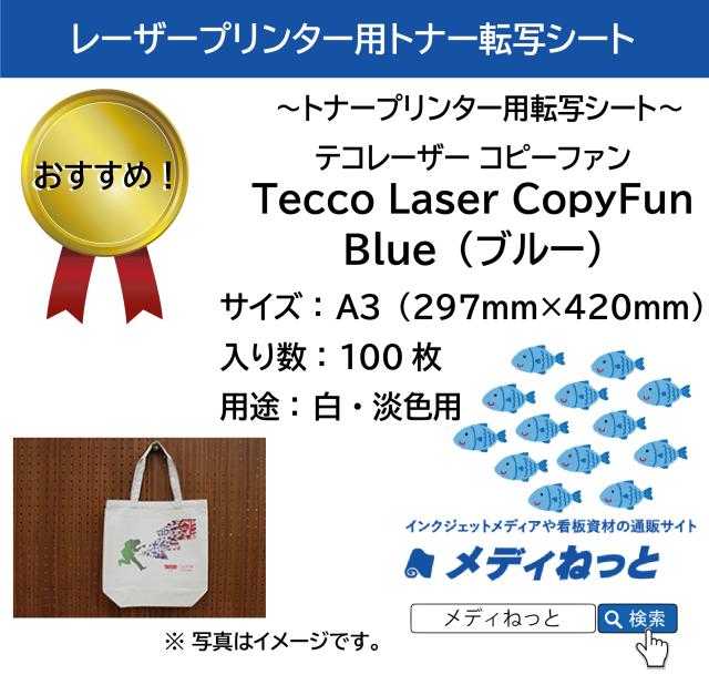 【100枚セット】トナー転写シート淡色生地用 Tecco Laser CopyFun Blue(テコレーザーコピーファンブルー)A3 100枚
