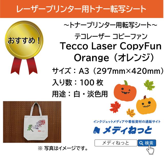 【100枚セット】トナー転写シート淡色生地用 Tecco Laser CopyFun Orange(テコレーザーコピーファンオレンジ)A3 100枚